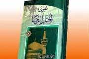 زندگیمانه ابوجعفر محمد بن علی اب بابویه قمی