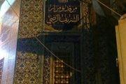 سید رضی (ره)