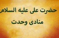 حضرت علی علیه السلام منادی وحدت