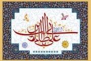 حيات علمي امام علي(ع) از منظر انديشمندان غيرمسلمان و مستشرقان
