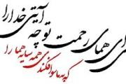 شعر «علی ای همای رحمت» توسط استاد شهریار