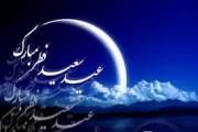 شعر برای عید فطر
