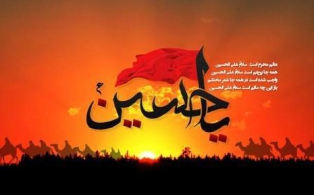 حضرت امام حسین علیهالسلام