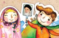 شعر کودکانه برگشت امام خمینی به ایران