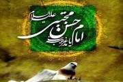 سيره و سيماي امام حسن مجتبي عليه السلام