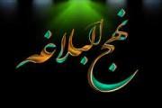 تبیین ویژگی های مدیران از دیدگاه حضرت علی (ع) در نهج البلاغه
