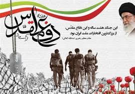 جملات کلیدی رهبر انقلاب دفاع مقدس