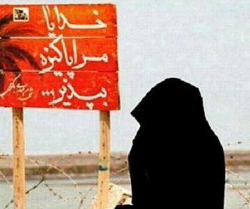 دل نوشته در مورد حجاب و چادر